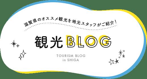 観光ブログ