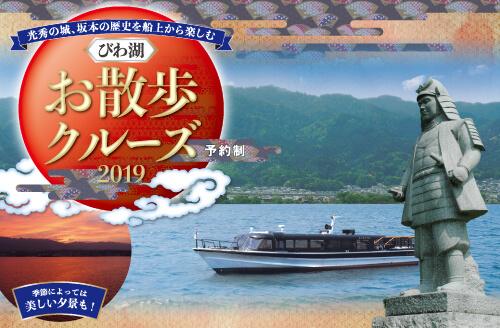 光秀の城、坂本の歴史を船上から楽しむ びわ湖お散歩クルーズ2019