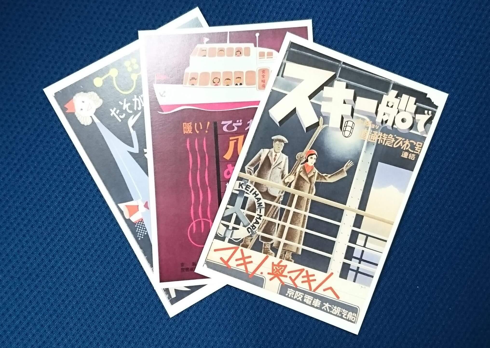 冬のびわ湖をおトクに楽しむ! 京阪電車×びわ湖 冬のキャンペーン
