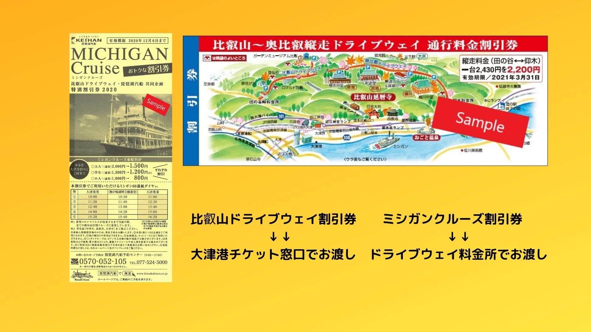 マイカーで出かけよう! 比叡山ドライブウェイ×ミシガンクルーズ相互利用キャンペーン