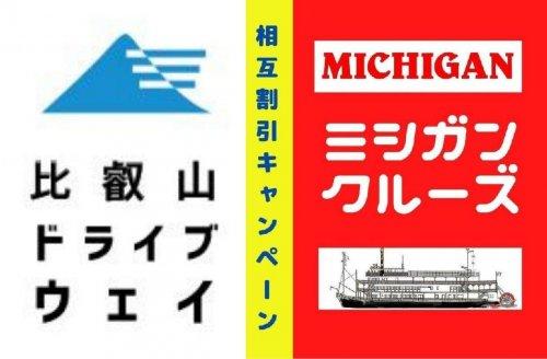 マイカーで出かけよう!ミシガンクルーズ×比叡山・奥比叡ドライブウェイ相互利用キャンペーン