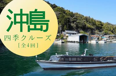 沖島四季バナー