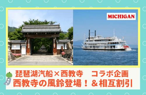 琵琶湖汽船×西教寺 コラボ企画 大津港に「西教寺の風鈴」登場!