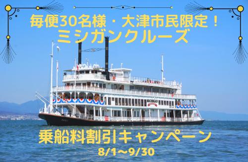 ★★毎便30名様!★★大津市民限定!ミシガンクルーズ乗船料割引キャンペーン
