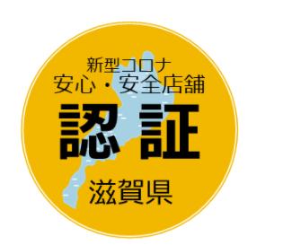 「みんなでつくる滋賀県安心・安全店舗認証制度」